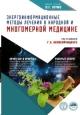 Энергоинформационные методы лечения в народной медицине